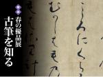館蔵春の優品展「古筆を知る」五島美術館
