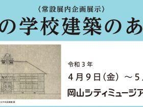 「岡山の学校建築のあゆみ」岡山シティミュージアム