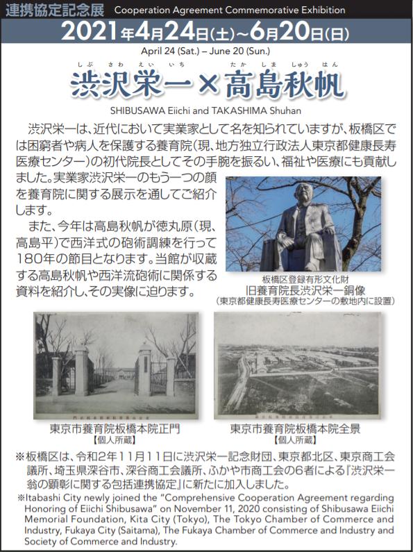 連携協定記念展「渋沢栄一×高島秋帆」板橋区立郷土資料館