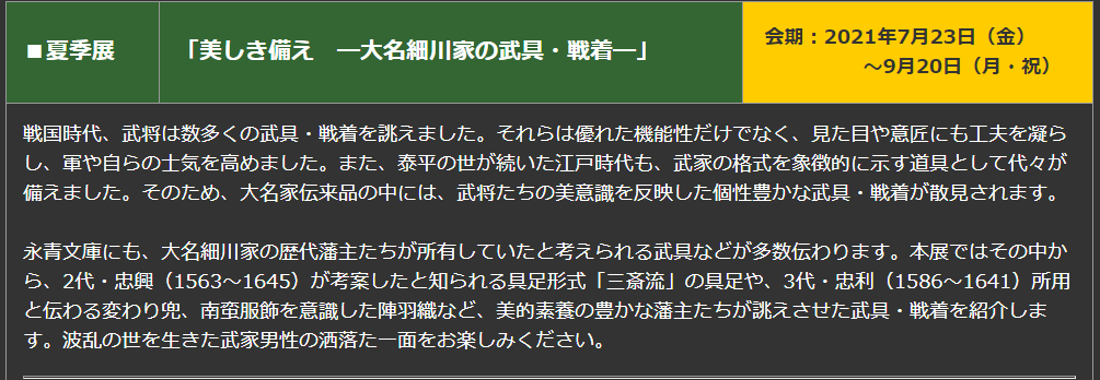 夏季展「美しき備え ―大名細川家の武具・戦着―」永青文庫