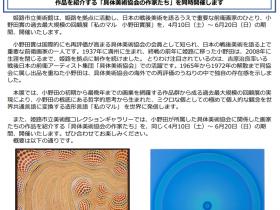 企画展「私のマル 小野田實展」姫路市立美術館