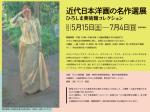 「近代日本洋画の名作選展 ひろしま美術館コレクション」そごう美術館