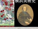 トピック展示「横浜美術史【第1期】没後130年 チャールズ・ワーグマン」神奈川県立歴史博物館