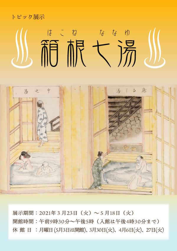 トピック展示「箱根七湯(はこねななゆ)」神奈川県立歴史博物館