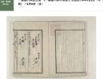 一橋徳川家記念室「一橋徳川家の家臣たち]」茨城県立歴史館