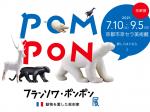「フランソワ・ポンポン展 ~動物を愛した彫刻家~」京都市京セラ美術館
