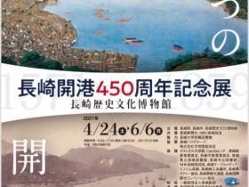 特別展「長崎開港450周年記念展―ふたつの開港―」長崎歴史文化博物館