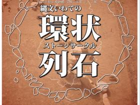 テーマ展「縄文いわての環状列石」岩手県立博物館
