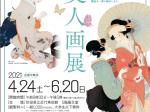 特別展「ときめく美人画展 培広庵コレクション」秋田県立近代美術館