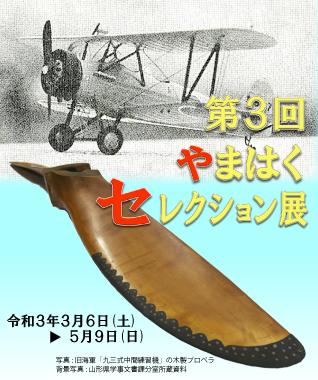 「第3回 やまはく セレクション展」山形県立博物館