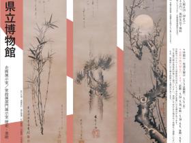 「会津の絵画 ~福島県立博物館収蔵品を中心に~」福島県立博物館