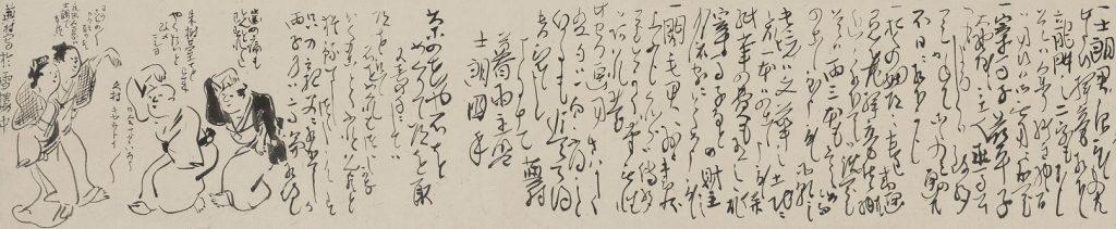 与謝蕪村「井上士朗・加藤暁台宛書簡」部分 名古屋市博物館 全期間展示