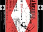 「線と言葉・楠本まきの仕事」展-京都国際マンガミュージアム