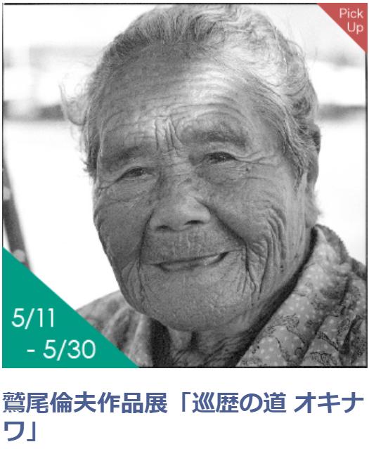 鷲尾倫夫作品展「巡歴の道 オキナワ」日本カメラ博物館