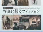 「写真に見るファッション」東京富士美術館