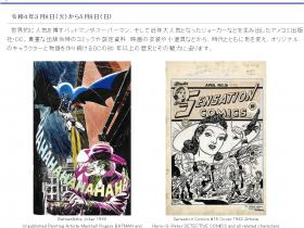 特別展「DC展 スーパーヒーローの誕生」名古屋市博物館