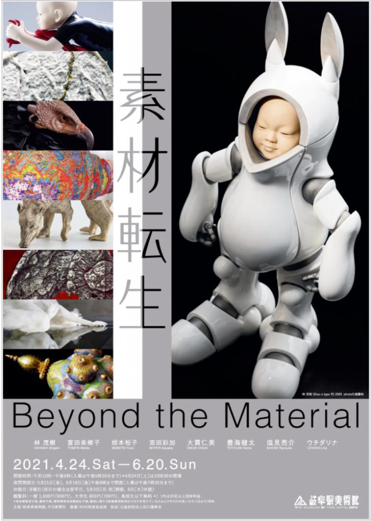 「素材転生―Beyond the Material」岐阜県美術館