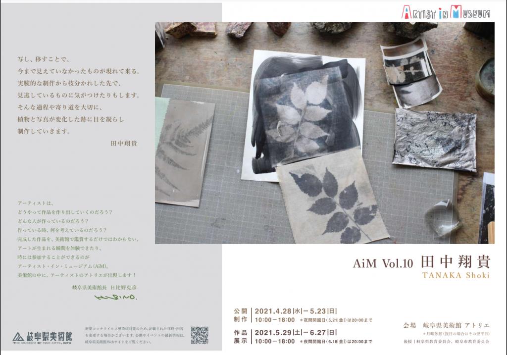 「アーティスト・イン・ミュージアム AiM Vol.10 田中翔貴」岐阜県美術館