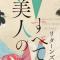 企画展「美人のすべて リターンズ」福田美術館