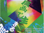 「今 版画で生きる」諏訪市原田泰治美術館