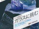 サントリー美術館特別協力「ガラスに挑む―素材へのまなざし」富山市ガラス美術館