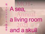 「MOTアニュアル2021 海、リビングルーム、頭蓋骨」東京都現代美術館