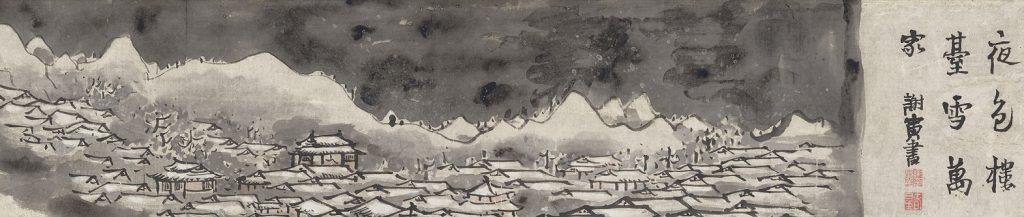 【国宝】与謝蕪村「夜色楼台図」個人 展示期間:令和4年1月18日~1月30日