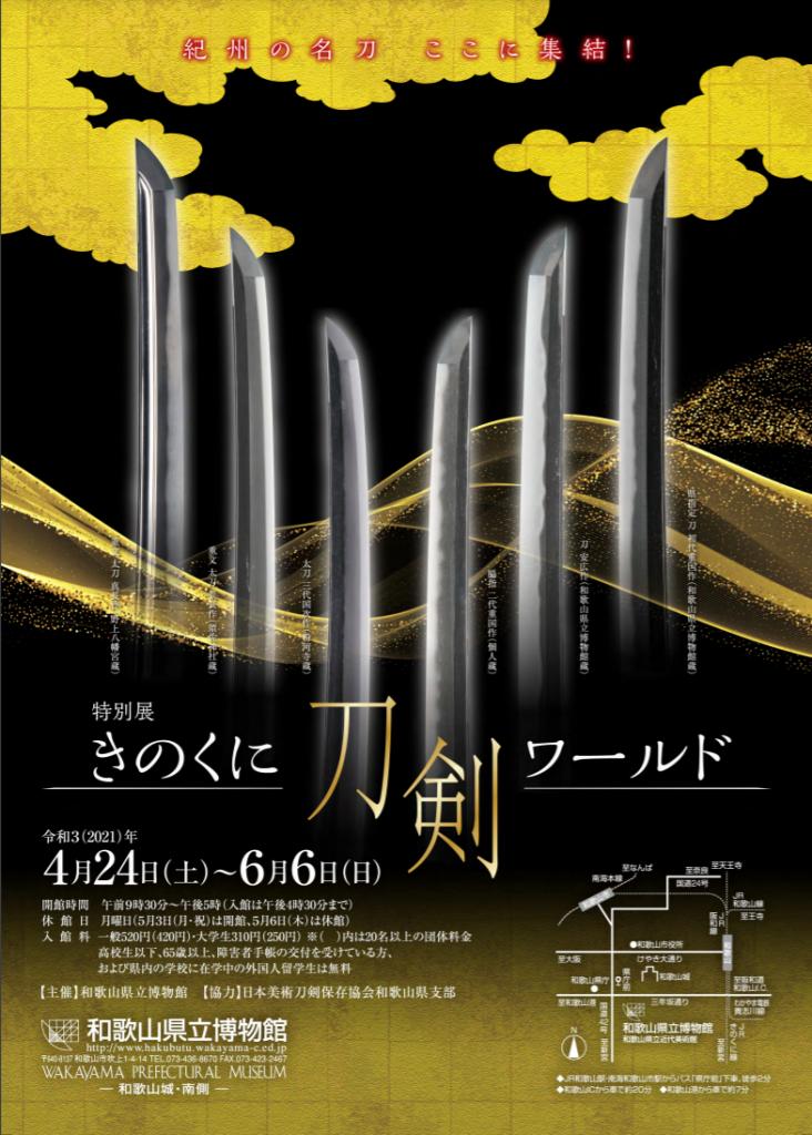 特別展「きのくに刀剣ワールド」和歌山県立博物館