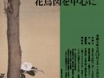 企画展・特別展「平野政吉コレクション 花鳥図を中心に」秋田県立美術館