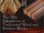「第18回伝統工芸木竹展(第2回神戸展)」竹中大工道具館