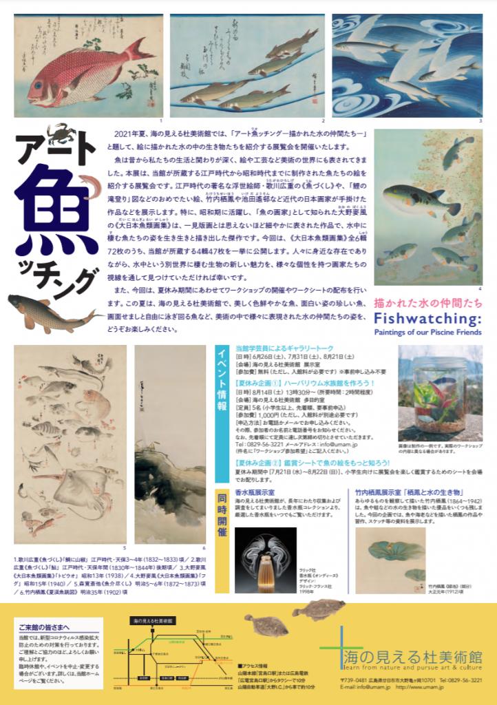 「アート魚ッチング―描かれた水の仲間たち―」海の見える杜美術館