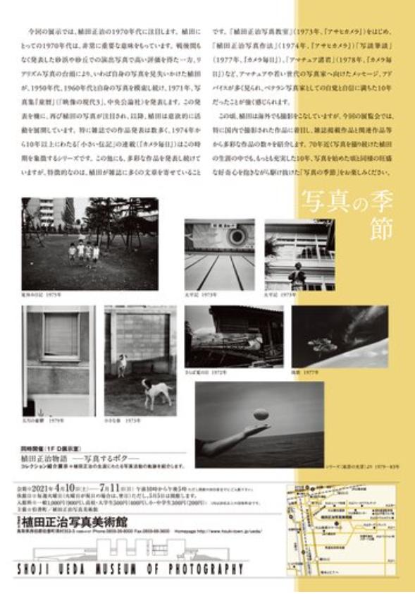 「写真の季節―植田正治の1970年代」植田正治写真美術館