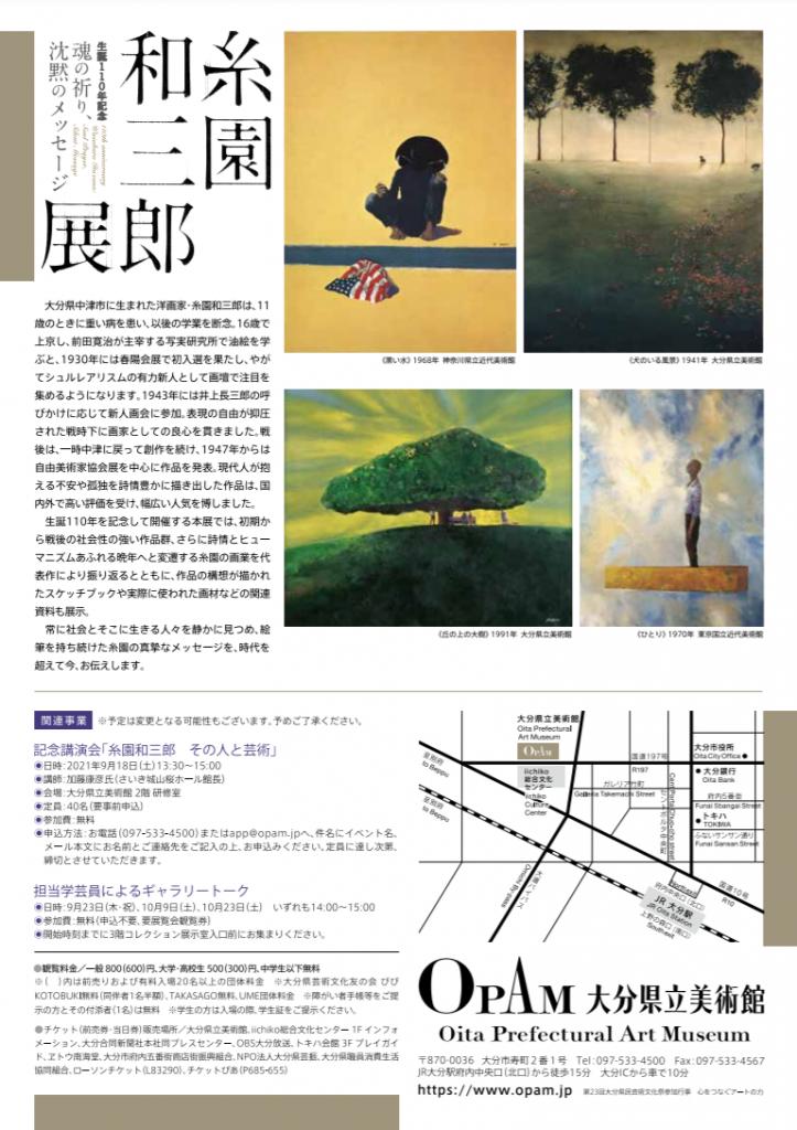 生誕110年記念「糸園和三郎展 ~魂の祈り、沈黙のメッセージ~」大分県立美術館