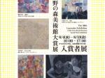 予定変更「第38回上野の森美術館大賞展 入賞者展」上野の森美術館