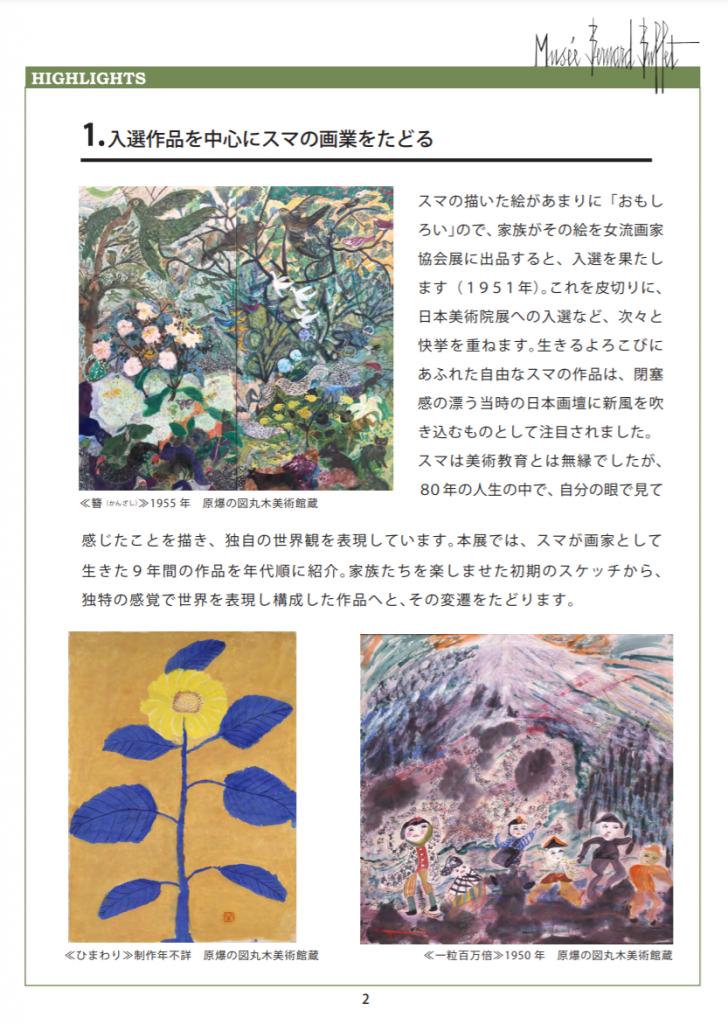 「わしゃ、今が花よ 70歳で開花した絵心 丸木スマ展」ベルナール・ビュフェ美術館