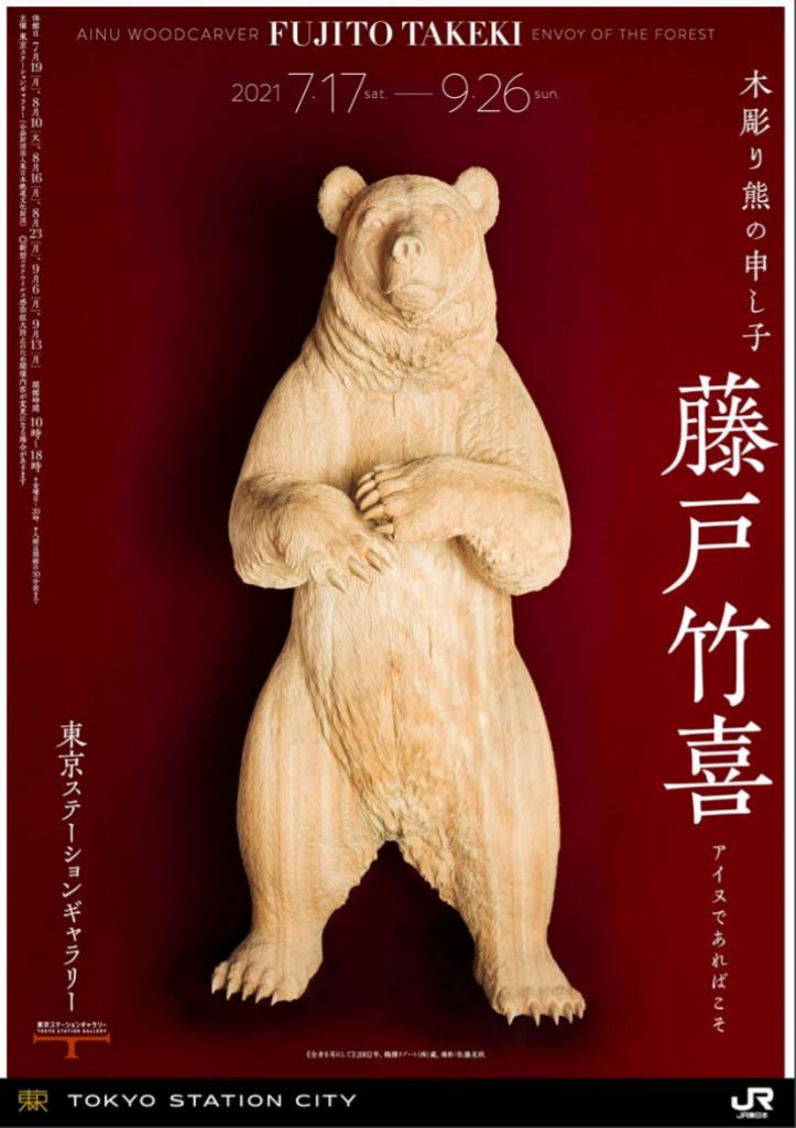 「木彫り熊の申し子 藤戸竹喜 アイヌであればこそ」東京ステーションギャラリー