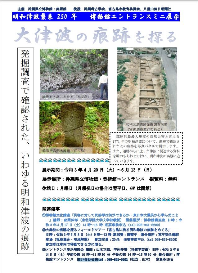 明和津波襲来250年 博物館エントランスミニ展示「大津波の痕跡を探る」沖縄県立博物館・美術館