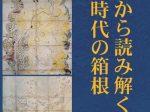 企画展「絵図から読み解く江戸時代の箱根」箱根町立郷土資料館