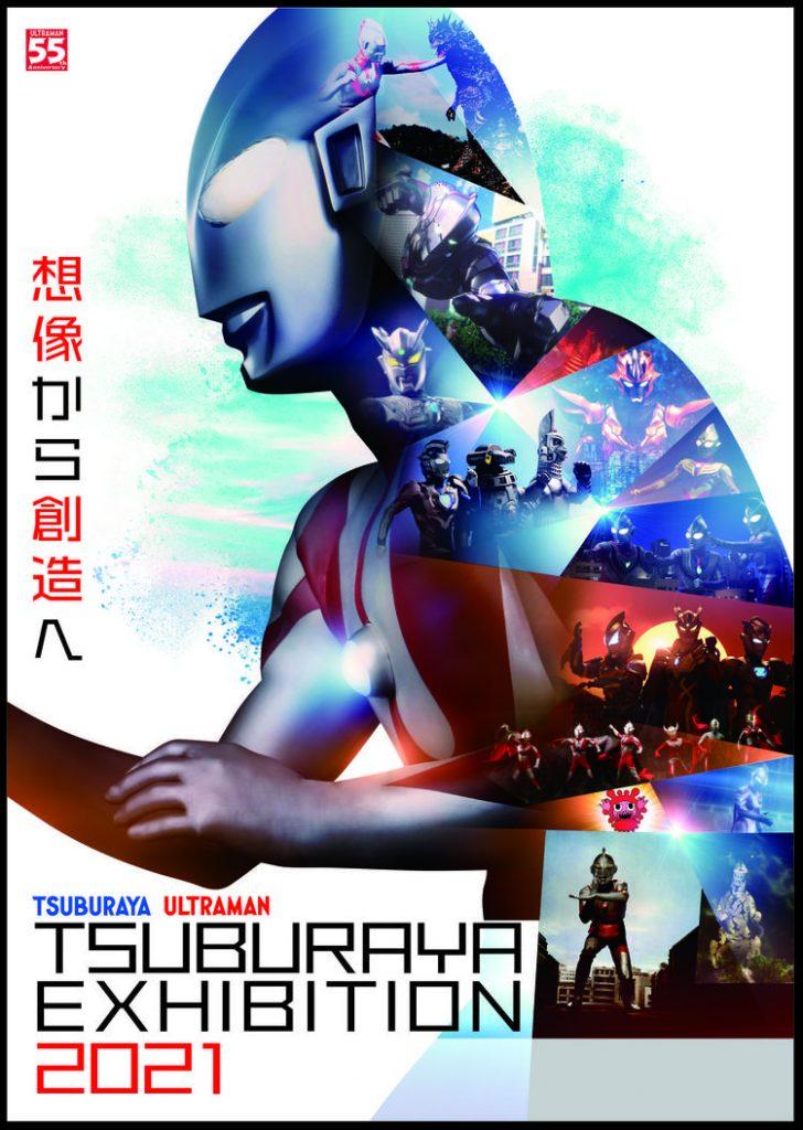 「ウルトラマン55周年 TSUBURAYA EXHIBITION 2021」佐賀県立博物館・美術館