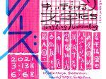特別展「インナー・ランドスケープス、トーキョー」東京都渋谷公園通りギャラリー