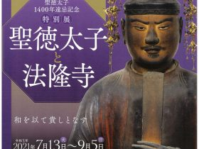 聖徳太子1400年遠忌記念 特別展「聖徳太子と法隆寺」東京国立博物館
