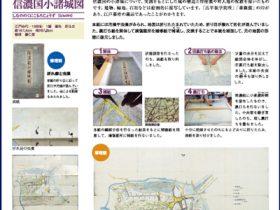 「東京国立博物館コレクションの保存と修理」東京国立博物館