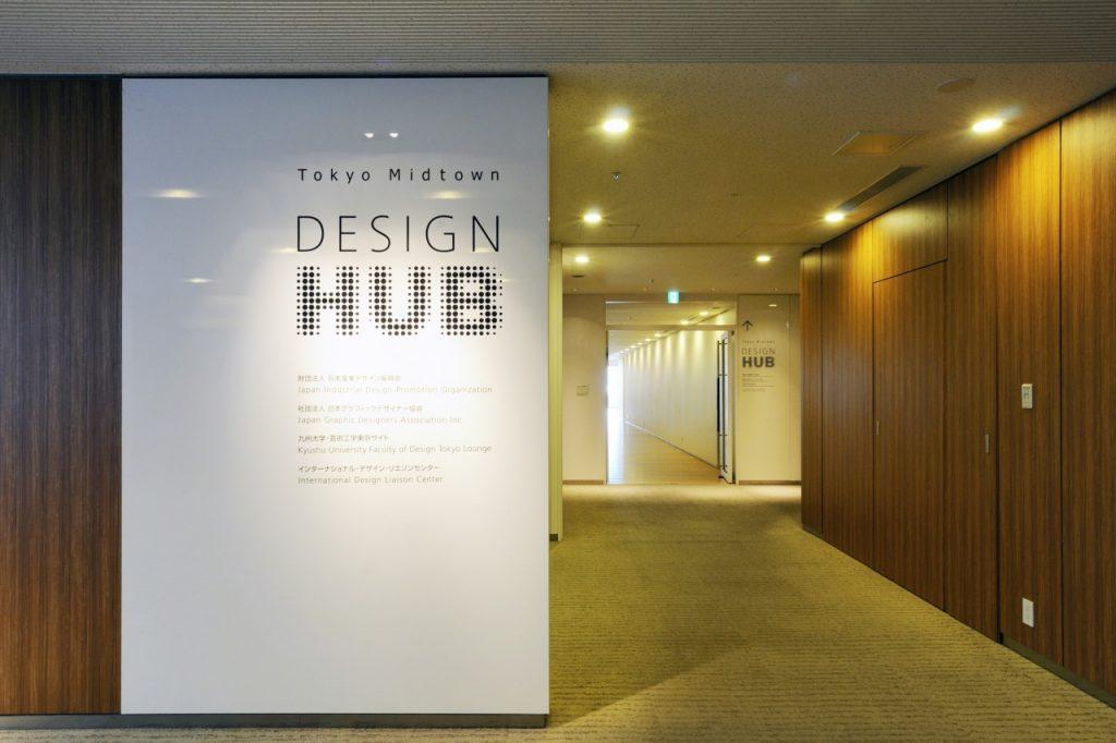 東京ミッドタウン・デザインハブ-港区-東京都
