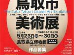 「第60回「麒麟のまち」鳥取市民美術展」鳥取県立博物館
