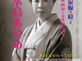 「日本映画初の女性脚本家 水島あやめ」にいがた文化の記憶館