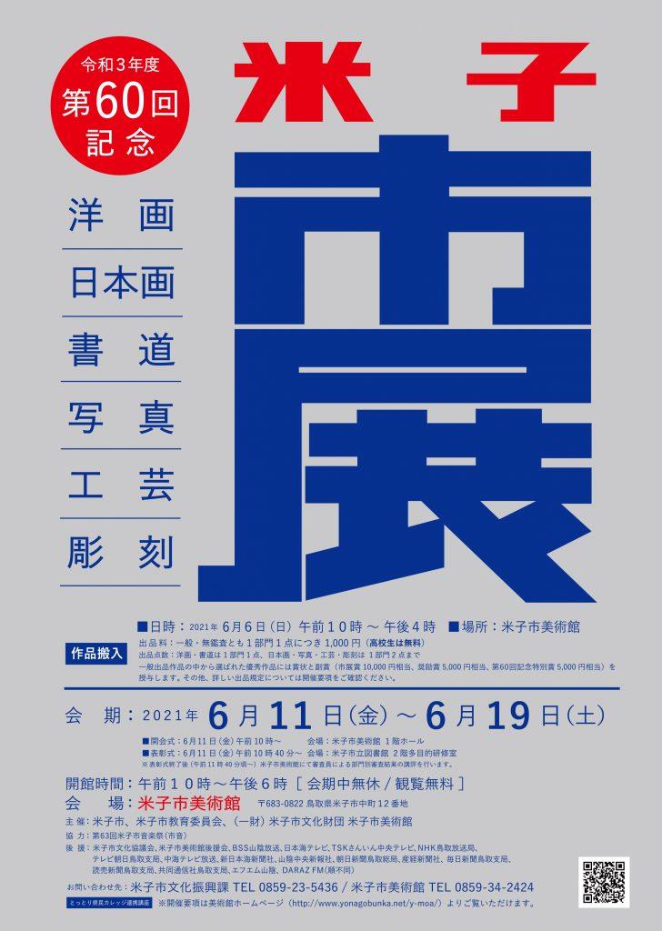 令和3年度「第60回記念 米子市美術展覧会(市展)」米子市美術館