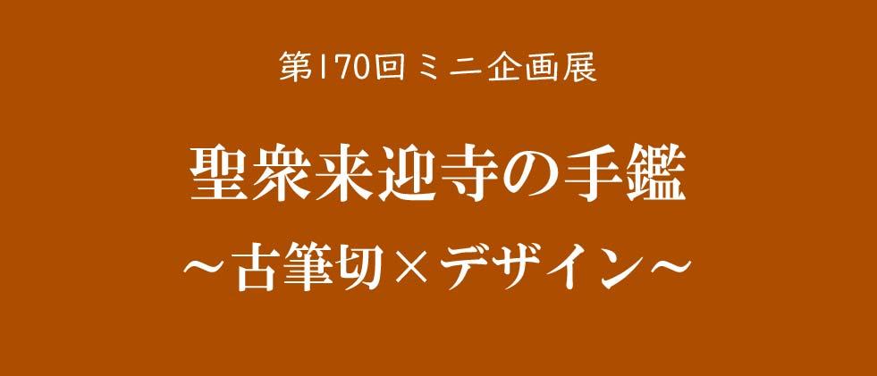 第170回ミニ企画展「聖衆来迎寺の手鑑 ~古筆切×デザイン~」大津市歴史博物館