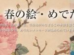 「中国絵画 春の絵・めでたい絵」観峰館