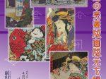 「明治の売薬版画版元を探る」富山市郷土博物館