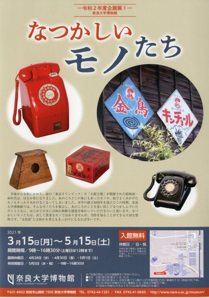 「なつかしいモノたち」奈良大学博物館